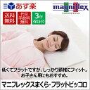 マニフレックスまくら フラットピッコロ magniflex フラット低めの高反発枕
