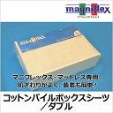 マニフレックス コットンパイルボックスシーツ ダブル マニフレックス社純正 専用シーツ あす楽