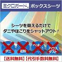 ミクロガード ボックスシーツ シングル ミクロガードのベッドマットレス用シーツ 寝具の防ダニ対策はシーツから カラーボックスシ…