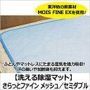 【洗える除湿マット】さらっとファイン メッシュ/セミダブル ふとんやマットレスの下で湿気取り。布団やマットレスの上で汗取りパット…
