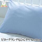 接触冷感枕カバー KEEP IN COOL ピローケース 52x72cm マニフレックスのピローグランデに使える 大型枕(50x70cm)用のクールピロケース