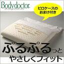【ピロケースおまけつき】ボディドクターの枕 ドクターピロー 高さ2タイプあり(ドクターピロー075 ドクターピロー110)抗菌・防ダ…