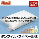 ダンフィル フィベールピロー danfill JPA001 ダウンのような 洗える フィベール ピロー 枕 デンマーク喘息アレルギー協会推奨 ピ…