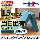 メッシュウイング シングル マニフレックス magniflex 三つ折り 高反発 体圧分散 マットレス 正規販売店 認定ショップ