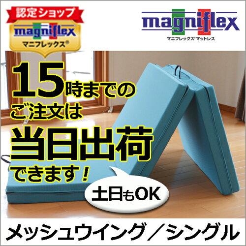 マニフレックス メッシュウイング シングル magniflex 三つ折り 高反発 体圧分散 マットレス 正規...
