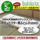 ボディドクターFUTON5 シングル フートン5 ラテックスの体圧分散敷きふとん 抗菌・防ダニ・防臭のラテックス マットレス ベッドでも…