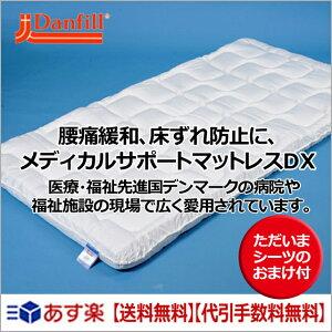 メディカルサポートマットレスDX