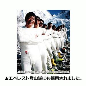 保温肌着ひだまり希エベレスト登山