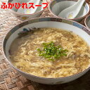 ふかひれスープ 濃縮スープ1袋 訳あり 半額セール