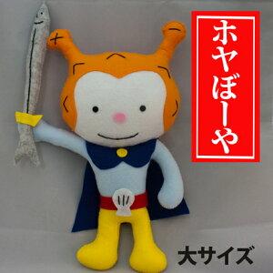 気仙沼の観光マスコットキャラクター「海の子ホヤぼーや」のフェルトぬいぐるみです。手作りで...