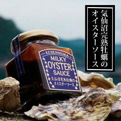【オイスターソース】【青空レストランで紹介】和食・洋食どちらとも相性のいい、無添加の万能調味料…