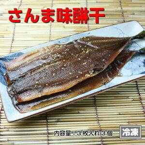 さんま味醂干し 秋刀魚加工品 マルトヨ食品 手作りさんま味醂干 秋刀魚の中骨と腹骨をとり昔からの味で漬け込んでいます 3枚入り3個【冷凍】【秋刀魚 味醂干】サンマ