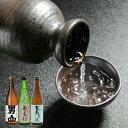 石渡商店 父の日ギフト【日本酒】気仙沼地酒セット【気仙沼 地...