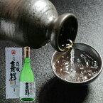 父の日ギフト【気仙沼 角星】両国 喜祥(きしょう)大吟譲酒720ml【気仙沼 地酒】【名入れ】【日本酒】【父の日】