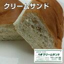 パン工房 気仙沼ピーナッツクリームサンド昔懐かしいコッペパン柔らかくて美味しい地元で人気のパン【売れ筋】【人気の菓子パン】