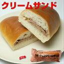 パン工房 気仙沼クリームサンドチョコ 昔懐かしいコッペパン柔らかくて美味しい地元で人気のパン【人気の菓子パン】