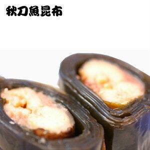 秋刀魚昆布巻 手作りさんま昆布巻(甘辛味)秋刀魚を1尾昆布でまいていますやわらかく骨までおいしく食べられます【気仙沼 秋刀魚】