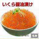 【気仙沼いくら】いくら醤油漬け75g(冷凍)【三陸いくら】【イクラ醤油漬け】