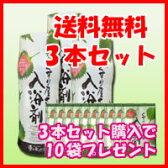 【送料無料】薬用入浴剤 湯の友アルファII 3本セット【コラーゲン】【プレゼント】