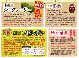 黒酢&シークワーサー(無料ボトル付)