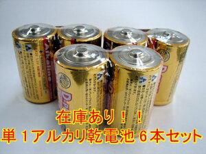 ポイント2倍限定【在庫あり】3月23日以降発送分単1アルカリ乾電池(単一6本セット)ポイント2倍