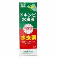 【第2類医薬品】ドキンピ水虫液(20ml)