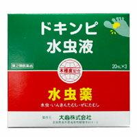 【第2類医薬品】ドキンピ水虫液(20ml)3本入り