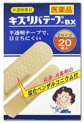 【第3類医薬品】キズリバテープBX(2サイズ