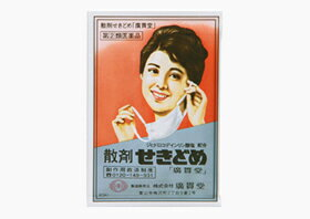 【指定第2類医薬品】散剤せきどめ「廣貫堂」(1g×3包)
