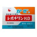 【指定第2類医薬品】レポチリンH.D(6包) 悪寒 発熱 頭痛 置き薬 配置薬 常備薬 かぜ薬 増田製薬 奈良 キャッシュレス 5%消費者還元
