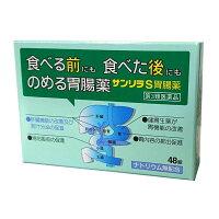 【第3類医薬品】サンリラS胃腸薬(48錠)