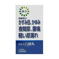 【第2類医薬品】てんぐ八味丸(1600丸)