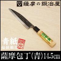 小包丁(青)14.5cm