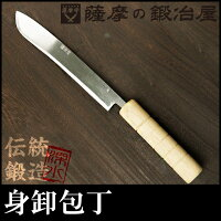 身卸包丁(青紙)23.8cm