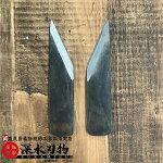 【手造鍛造】竹屋小刀二枚一組小