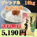 「美食宝庫」ブレンド米10kg