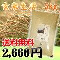 玄米「玄米生活」5kg