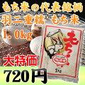 もち米の代表銘柄羽二重糯もち米1kg