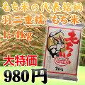 もち米の代表銘柄羽二重糯もち米1.4kg
