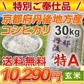 京都府丹後地方産コシヒカリ玄米30kg(限定品)