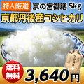 【送料無料】【新米27年産】京都丹後産コシヒカリ