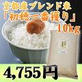 京都産ブレンド米