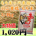 最高の味・コシ・ツヤ・白さ、滋賀羽二重糯(もちごめ)100%使用◆もち米の代表銘柄