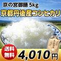 【送料無料】「京の宮御膳」契約栽培米