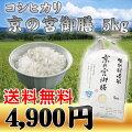 【送料無料】「京の宮御膳」特別栽培米