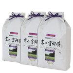 【送料無料】「京の宮御膳」EXTREME(エクストリーム)特別栽培米