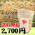雑穀米「ヘルシーナイン」1kg