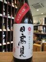 【宮城県の銘酒】日高見 超辛口+11 純米酒 1800ml【火入れ】