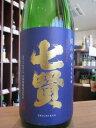 【仙台日本酒サミット総合評価4位入賞!】七賢 純米大吟醸 絹の味 1800ml【火入れ】