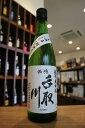 手取川矢島酒店別誂至高純米大吟醸特醸あらばしり生酒720ml